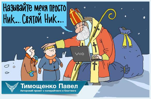 Павел Тимощенко о Никах