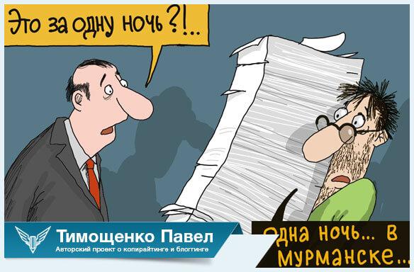 Павел Тимощенко о работе ночью
