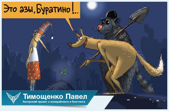 Павел Тимощенко о финансовой грамотности