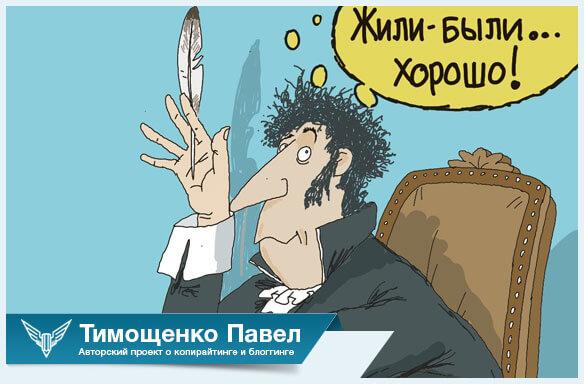 Павел Тимощенко о начале статьи