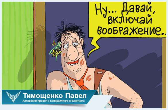 Павел Тимощенко о воображении