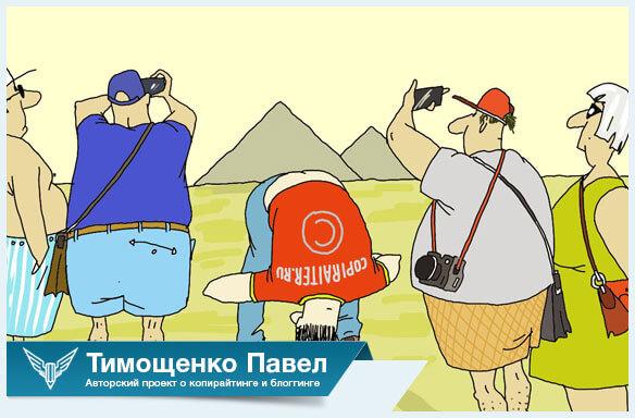 Павел Тимощенко о перевернутой пирамиде
