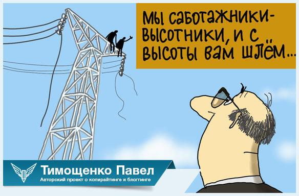 Павел Тимощенко о самосаботаже