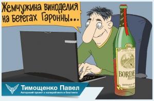 Павел Тимощенко о туристической тематике