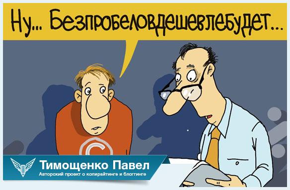 Павел Тимощенко о заказе статей для сайта