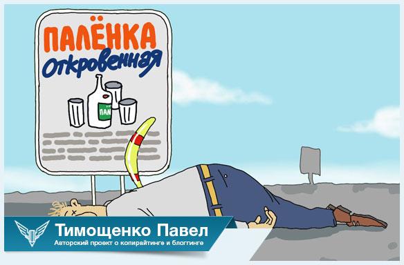 Павел Тимощенко о позиционировании товара