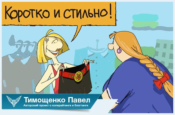 Павел Тимощенко рекламных слоганах