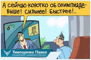 Павел Тиощенко о тезисах