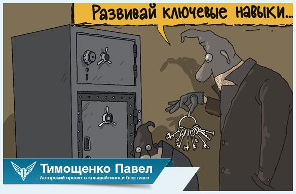 Павел Тимощенко о навке общения с клиентами