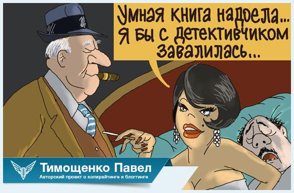 Павел Тимщенко о книге Трейси