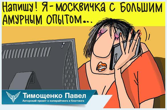 Павел Тимощенко о поиске копирайтера