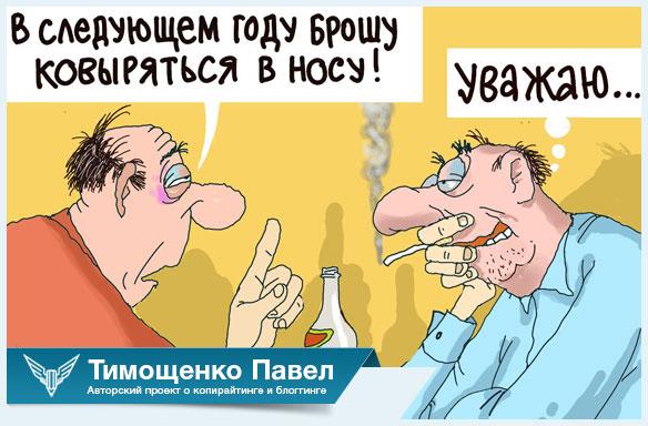 Пвел Тимощенко о вредных привычках