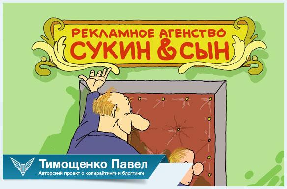 Павел Тимощенко об имени бренда