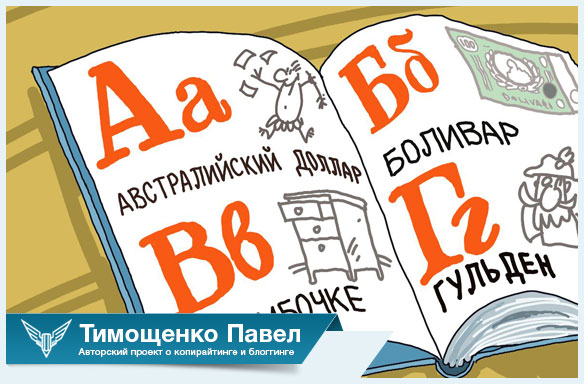 Павел Ямб о книге Шофера