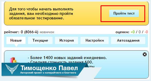 Павел Тимощенко о прохождении теста на work-zilla.com