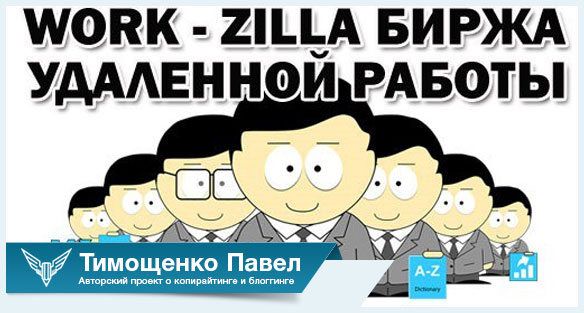 Павел Тимощенко о работе на work-zilla
