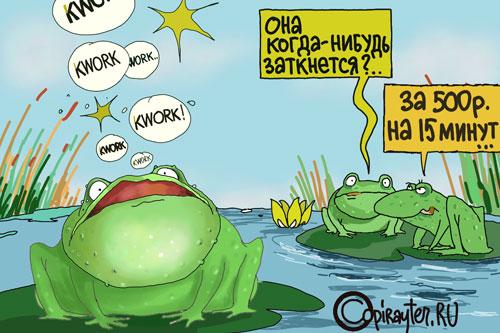 Квакающая лягушка - карикатура
