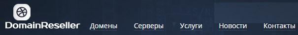domainreseller.ru