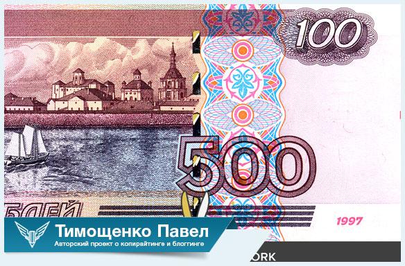Павел Тимощенко о kwork.ru
