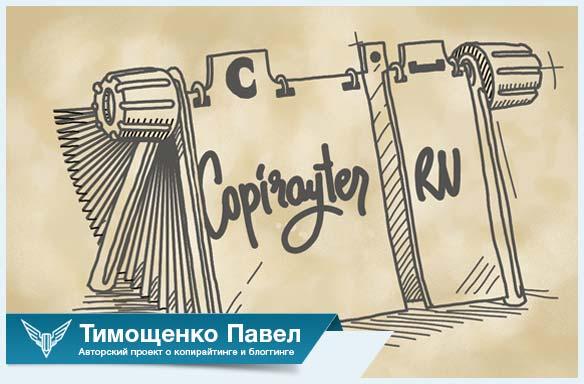 Обзор доменных регистраторов от Павла Тимощенко
