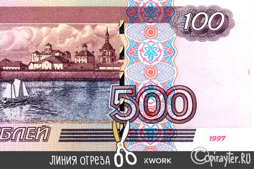 500 рублевая купюра