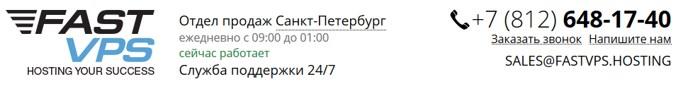 fastvps.ru