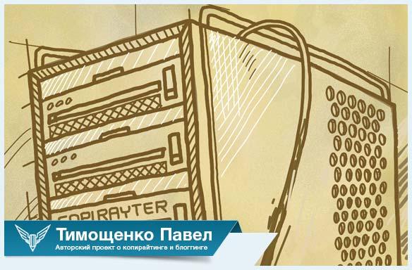 Павел Тимощенко о хостингах