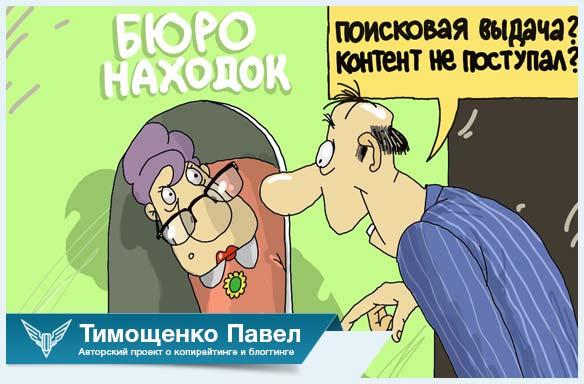Павел Тимощенко о биржах фриланса