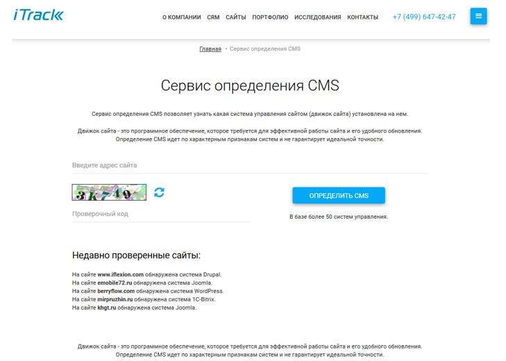 Проверка ЦМС моего блога