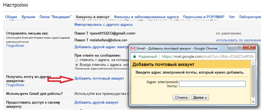 Добавляем требуемый почтовый аккаунт