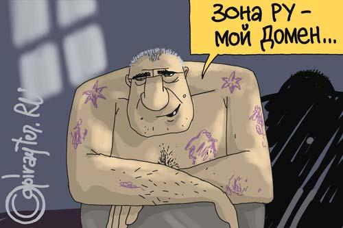 """Карикатура """"Зона РУ"""""""