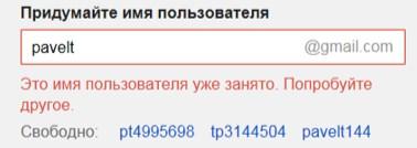 К примеру, как это делает gmail