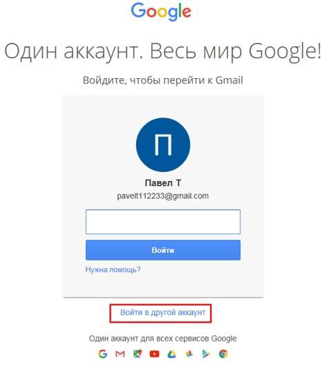 Один аккаунт. Весь мир Google!
