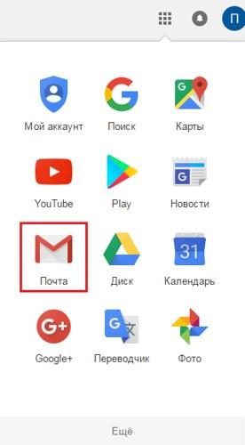 Переходим к сервису Gmail