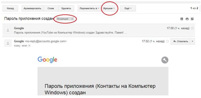 Привет письма от Гугл