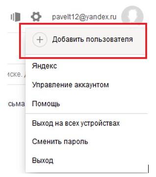 Пункт «Добавить пользователя»