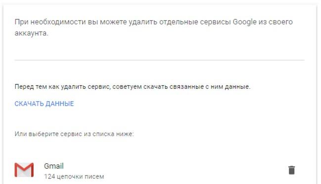 Электронная почта gmail как создать и правильно настроить ящик Гмаил Пункт Удалить сервисы