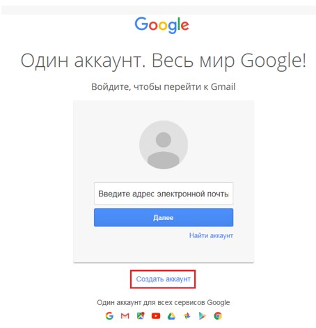 Сервис регистрации аккаунтов Гугл