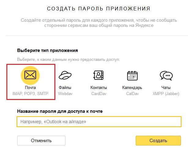 Создать новый пароль приложения