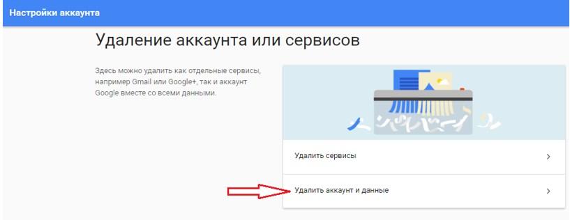 «Удалить аккаунт и данные»