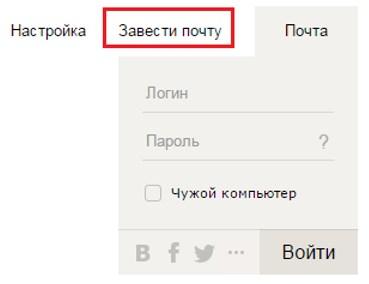 В правом верхнем углу Яндекса