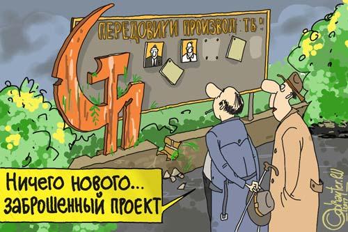 Мужчины перед заброшенным советским стендом