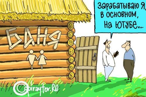 """Карикатура """"Заработок на Ютубе"""""""