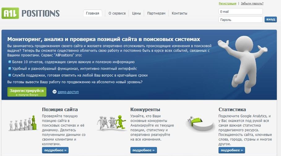 allpositions.ru