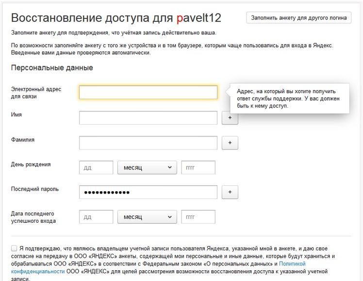 Анкета для восстановления пароля