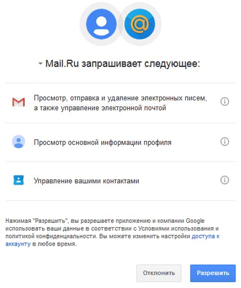 Авторизация в Гугле, для разрешения