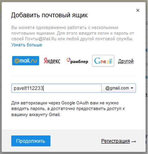 Добавление гугловского аккаунта