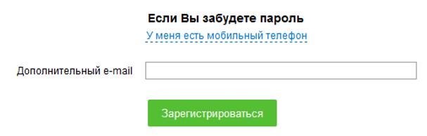 Дополнительный е-мейл