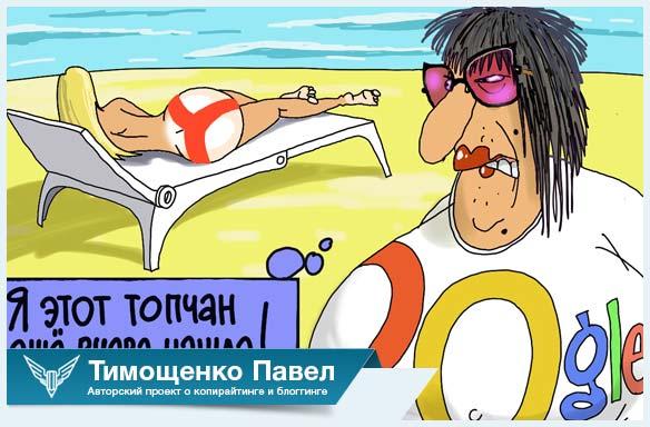 Павел Тимощенко про Яндекс почту
