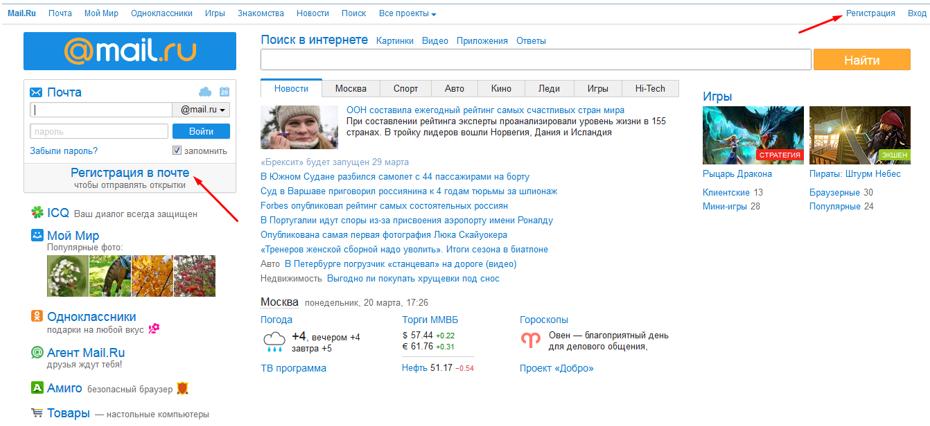 Главная страница mail.ru